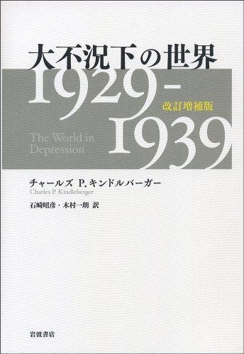 大不況下の世界――1929-1939 改訂増補版