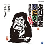 立川談志ひとり会 落語CD全集 第24集「笠碁」「よかちょろ」