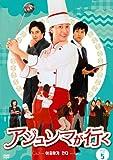 アジュンマが行く DVD-SET 5[DVD]