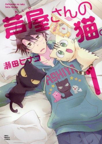 芦屋さんの猫。 1 (ねこぱんちコミックス)の詳細を見る