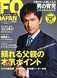 FQ JAPAN 2015年 10 月号 [雑誌]