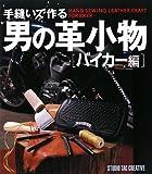 手縫いで作る男の革小物 バイカー編