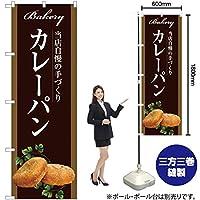 のぼり旗 カレーパン SNB-2914 (受注生産)