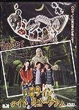 ハロウィンナイトミュージアム [DVD]