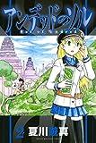 アンデッドのソル(2) (週刊少年マガジンコミックス)