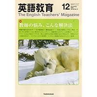 英語教育 2007年 12月号 [雑誌]