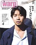 warp MAGAZINE JAPAN 2018年 4月号 画像