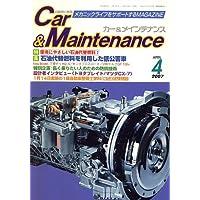 Car&Maintenance (カーアンドメインテナンス) 2007年 04月号 [雑誌]