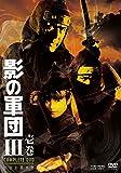 影の軍団3 COMPLETE DVD 壱巻[DVD]