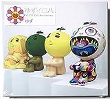YUZU 20th Anniversary ALL TIME BEST ALBUM 「 ゆずイロハ 1997-2017 【 初回生産限定盤 】(三方背ケース仕様・プレイパス対応)