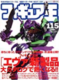 フィギュア王 no.115 (ワールド・ムック 677)