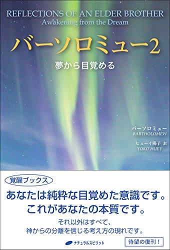 バーソロミュー2 — 夢から目覚める(覚醒ブックス)