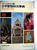 学研 学習百科大事典 第5巻 (政治・経済・社会)