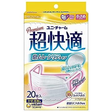(99% ウィルス飛沫カット) 超快適マスク息ムレクリアタイプ小さめ20枚(unicharm)