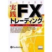 実践FXトレーディング―勝てる相場パターンの見極め法(ウィザードブック123)