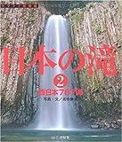 日本の滝〈2〉西日本767滝 (ヤマケイ情報箱) 画像