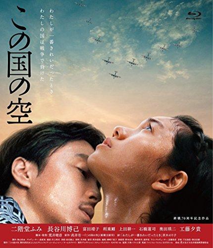 この国の空 [Blu-ray]の詳細を見る