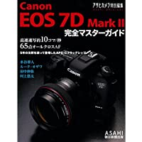 Canon EOS 7D MarkII 完全マスターガイド