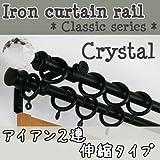 伸縮アイアンカーテンレール/2連:1.2-2.1m/●クリスタル/■ゴールド/クラシックシリーズ/Z3K