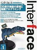 Interface (インターフェース) 2011年 01月号 [雑誌]