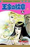 王家の紋章 61 (プリンセス・コミックス)