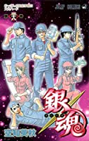 銀魂-ぎんたま- 38 (ジャンプコミックス)