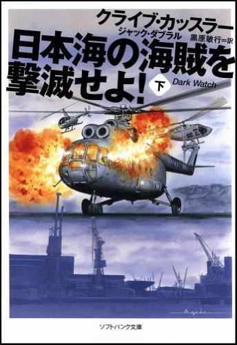 日本海の海賊を撃滅せよ! (下) (ソフトバンク文庫NV)の詳細を見る