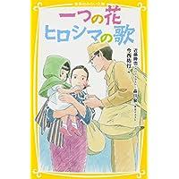 一つの花 ヒロシマの歌 (集英社みらい文庫)