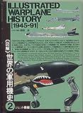 図解 世界の軍用機史 1945‐91〈2 ジェット機編〉