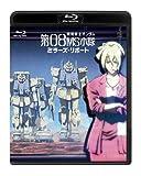 機動戦士ガンダム/第08MS小隊 ミラーズ・リポート[Blu-ray/ブルーレイ]