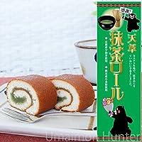 (感謝:大箱)甘草抹茶ロール 5本 イソップ製菓 国産小麦粉使用 京都産宇治茶使用 カステラ生地で、抹茶あんをていねいに手巻きしました。