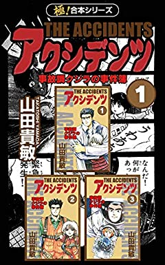 【極!合本シリーズ】アクシデンツ 事故調クジラの事件簿1巻