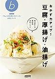 NHK「きょうの料理ビギナーズ」ABCブック おかず力アップ! 豆腐・厚揚げ・油揚げ (生活実用シリーズ)