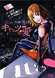 キャッツ・愛 5 (ゼノンコミックス)