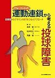 パフォーマンスUP! 運動連鎖から考える投球障害~診察室からグラウンドまでをつなぐアプローチ~
