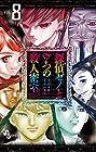 探偵ゼノと7つの殺人密室 第8巻