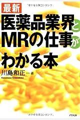 医薬品業界とMRの仕事がわかる本 単行本