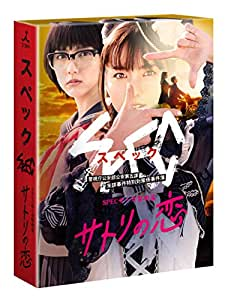 SPECサーガ黎明篇 サトリの恋 [DVD]