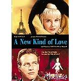 パリが恋するとき [DVD]