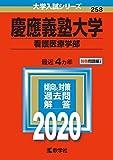 慶應義塾大学(看護医療学部) (2020年版大学入試シリーズ) 画像