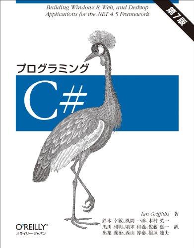 プログラミングC# 第7版の詳細を見る