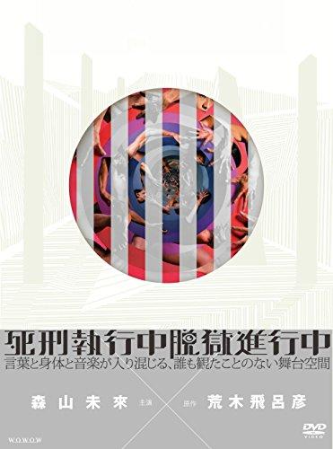 荒木飛呂彦×森山未來『死刑執行中脱獄進行中』 [DVD]