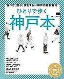 ひとりで歩く神戸本 (エルマガMOOK)