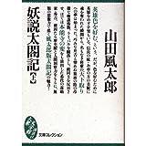 妖説太閤記〈上〉 (大衆文学館)