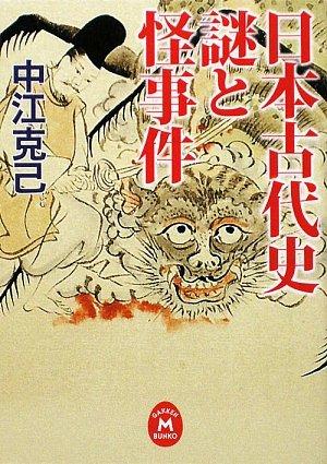 日本古代史 謎と怪事件 (学研M文庫)の詳細を見る