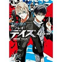 ダブルクロス The 3rd Edition リプレイ・デイズ(4)  若君・奮闘 (富士見ドラゴンブック)