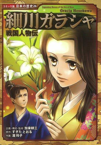 戦国人物伝 細川ガラシャ (コミック版 日本の歴史)