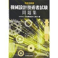 平成28年版 機械設計技術者試験問題集
