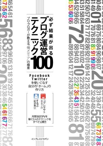 """【感謝】「必ず結果が出るブログ運営テクニック100 プロ・ブロガーが教える""""俺メディア""""の極意」増刷が決まりました!"""