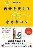 「自分を変えるほんの小さなコツ」野澤 卓央